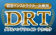 drt1231.jpg
